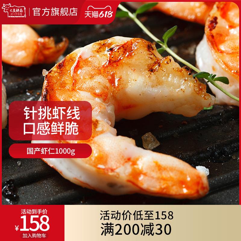 【薇娅推荐】大黄鲜森新鲜虾仁鲜冻海鲜大青虾仁冷冻水产1000g