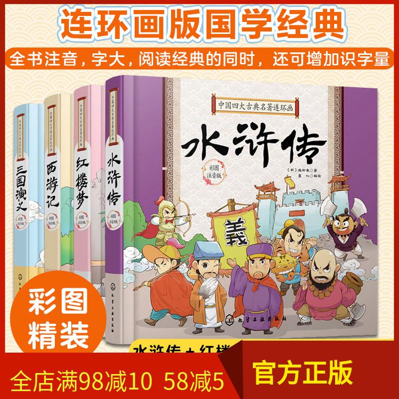 正版中国四大古典名著精装阅读书籍