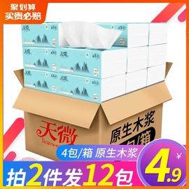 纸巾抽纸天微家用餐巾纸面巾纸面纸原木抽纸纸抽实惠4包装卫生纸图片