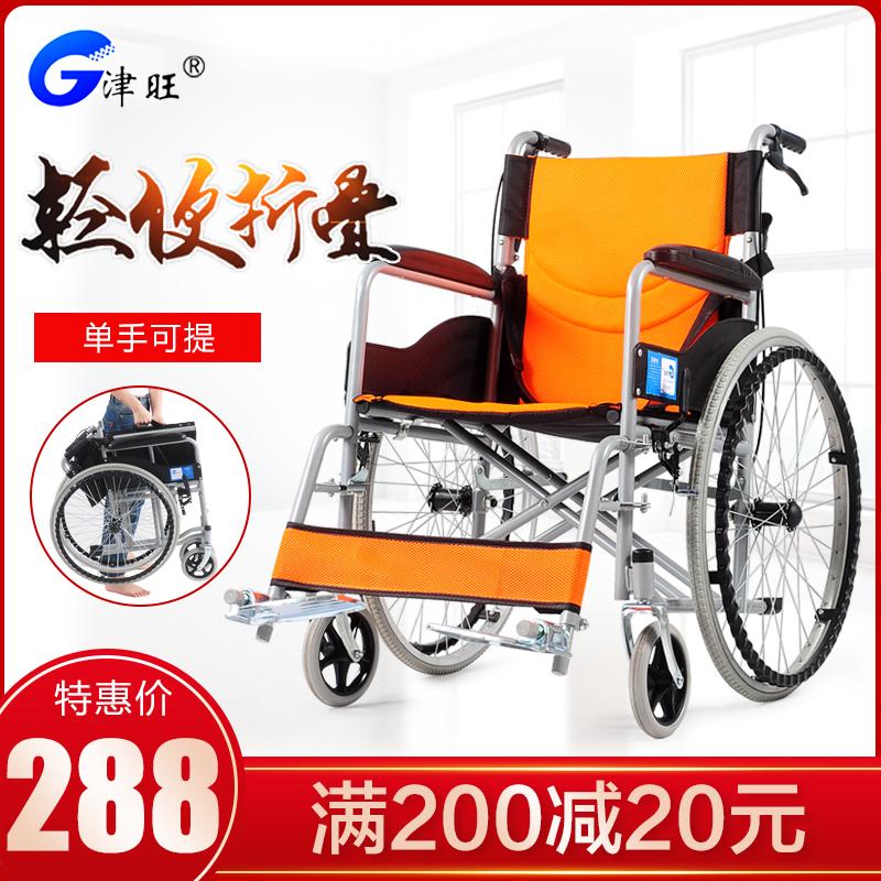 满258元可用20元优惠券津旺折叠轻便旅行老人超轻小型轮椅