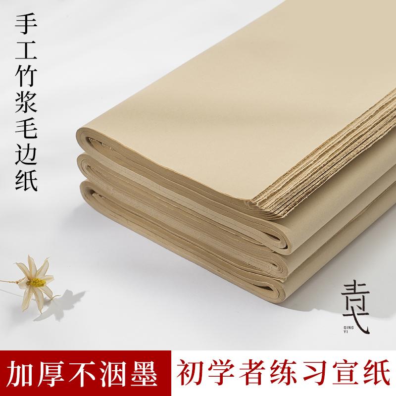 Бумага из бамбука Артикул 618343823613