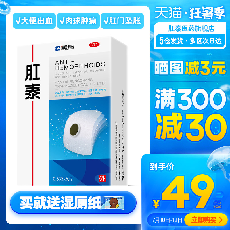 Rongchang Gangtai navel plaster, hemorrhoids plaster for the treatment of hemorrhoids ointment