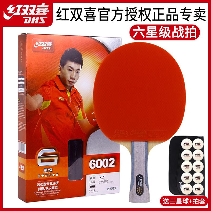 紅雙喜乒乓球拍六星級專業級狂飆王6星五星學生初學者四星單拍1只