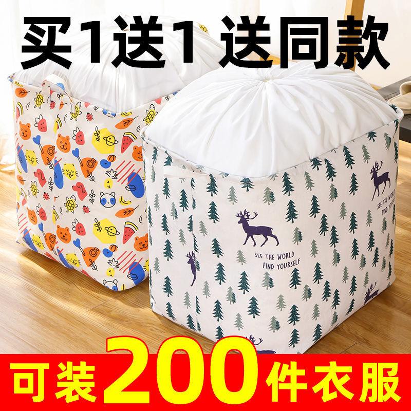 超大衣服收纳筐家用棉被收纳袋布艺防潮打包搬家神器整理储物衣物