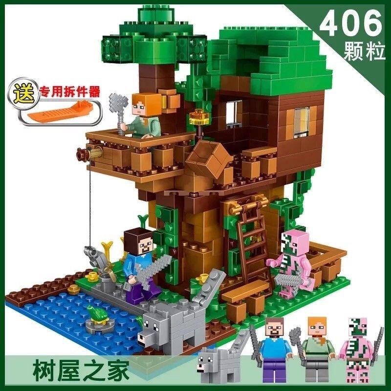 (用0.26元券)我的世界乐高5积木6拼装7儿童8益智9玩具树屋史蒂夫村庄10岁男孩