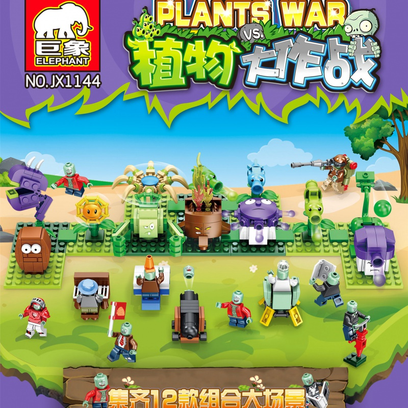植物大战僵尸2我的未来世界乐高手慢无