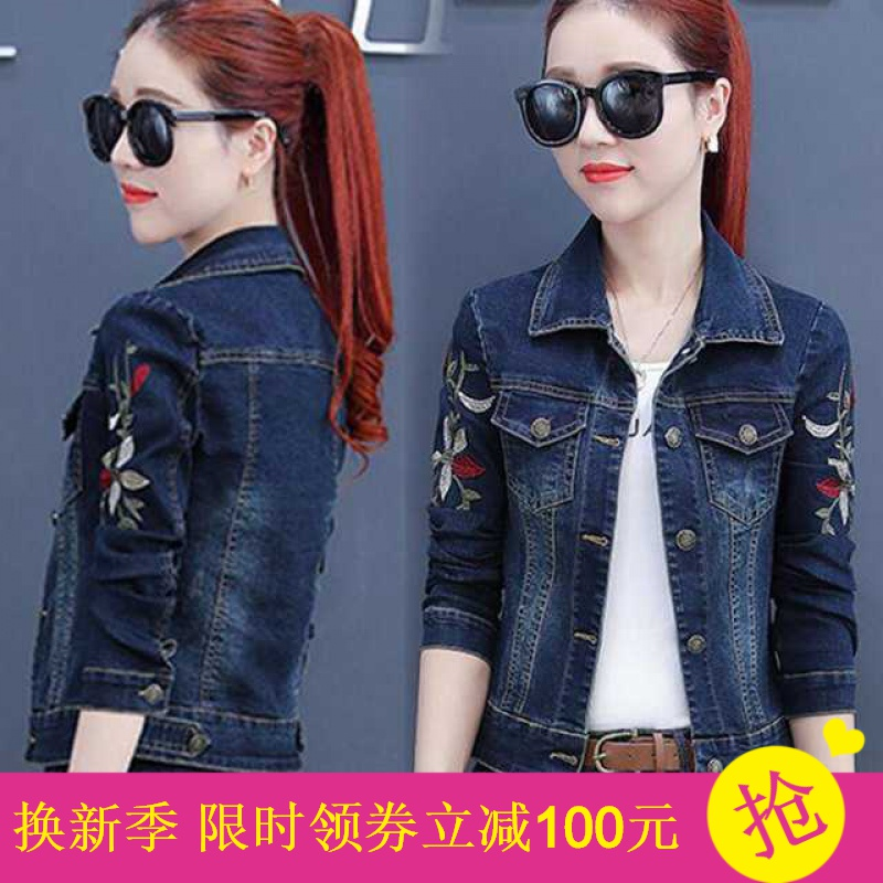 Womens slim fitting denim embroidered jacket spring and Autumn New Korean net red embroidered short casual oversized jacket