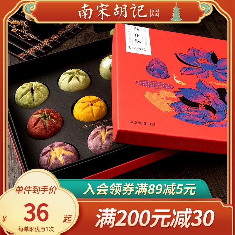 南宋胡记荷花酥手工中式糕点杭州特产伴手礼端午送礼传统糕点礼盒