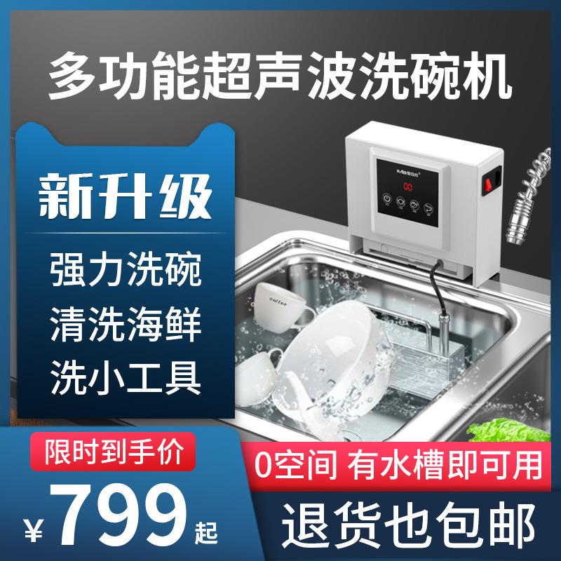 新款便携式水槽洗碗机全自动家用超声波小型独立式免安装爱妈邦