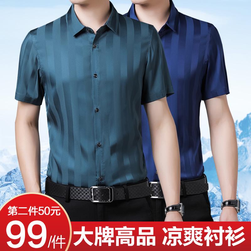 萨尔奴【抖音同款】夏季男士爆款商务休闲短袖体恤冰丝衬衫衬衣。