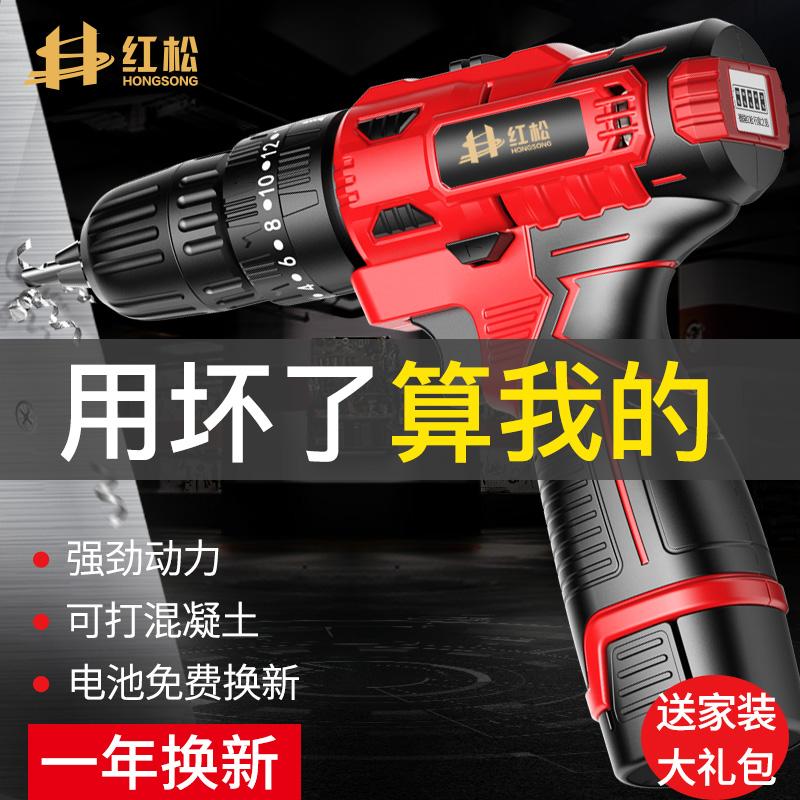 德国红松充电式手电钻大功率手枪钻家用手钻工具电动螺丝刀锂电转
