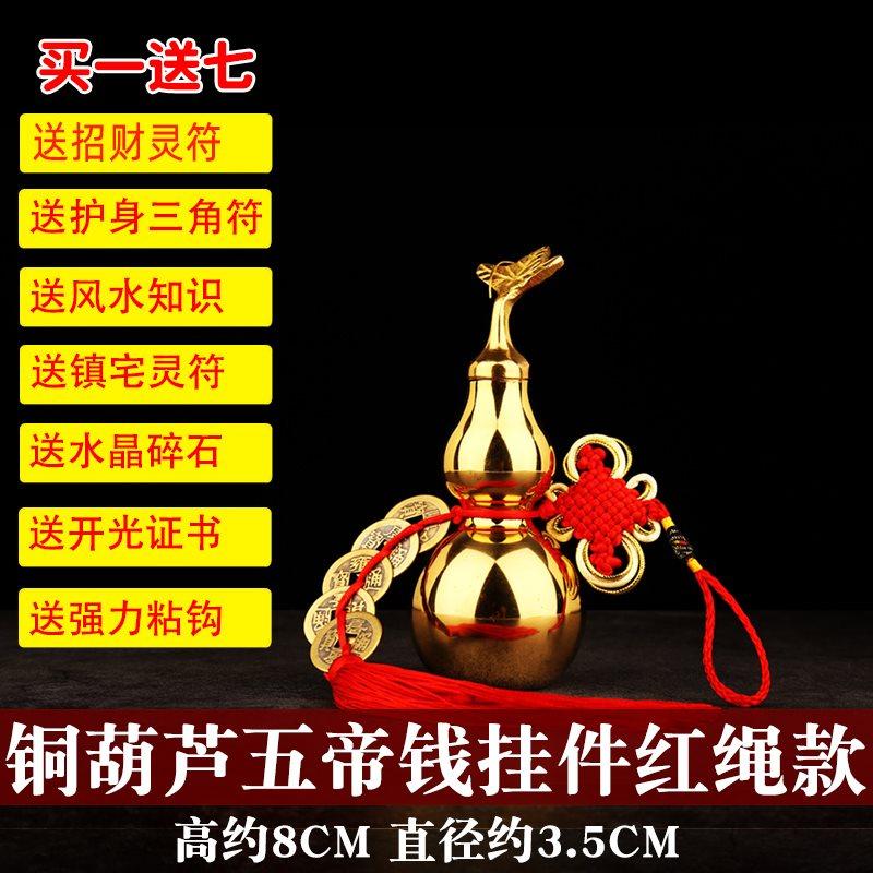 铜葫芦摆件纯铜开光五帝钱大小号葫芦空心安宅挂件开口盖家居饰品