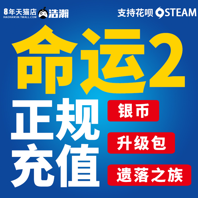 PC Chinese game destiny 2 steam destiny 2 silver coin recharge PC shadow fortress destiny 2: shadowkeep lost family DLC