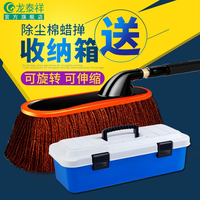 汽车擦车拖把除尘掸子不伤车专用刷车用扫灰油刷子清洁工具非纯棉