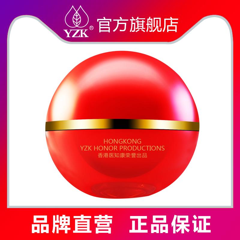 YZK medical knowledge three effect elastic eye cream, black eye rim, eye bags, desalination, fine lines, moisturizing and brightening YZK special face cream.