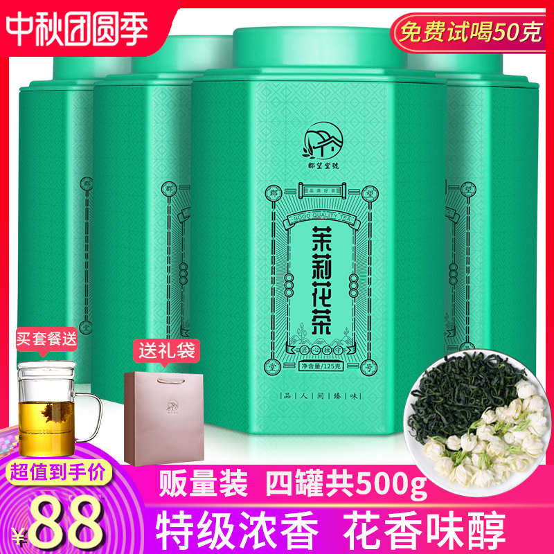 2020新茶茉莉花茶特级浓香型茶叶绿茶碧螺春飘雪散装礼盒装500g