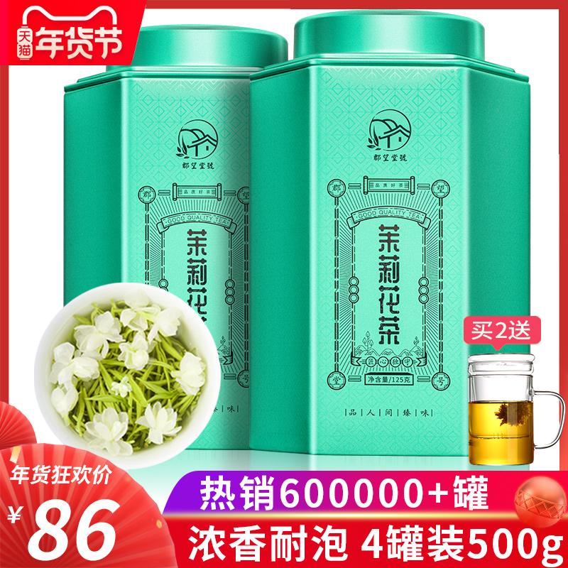 茉莉花茶浓香型特级茶叶2020新茶...