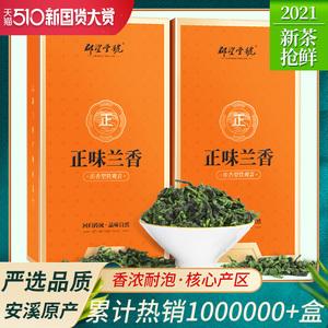 安溪铁观音茶叶特级浓香型2021新茶清香型官方旗舰店茶盒装125g