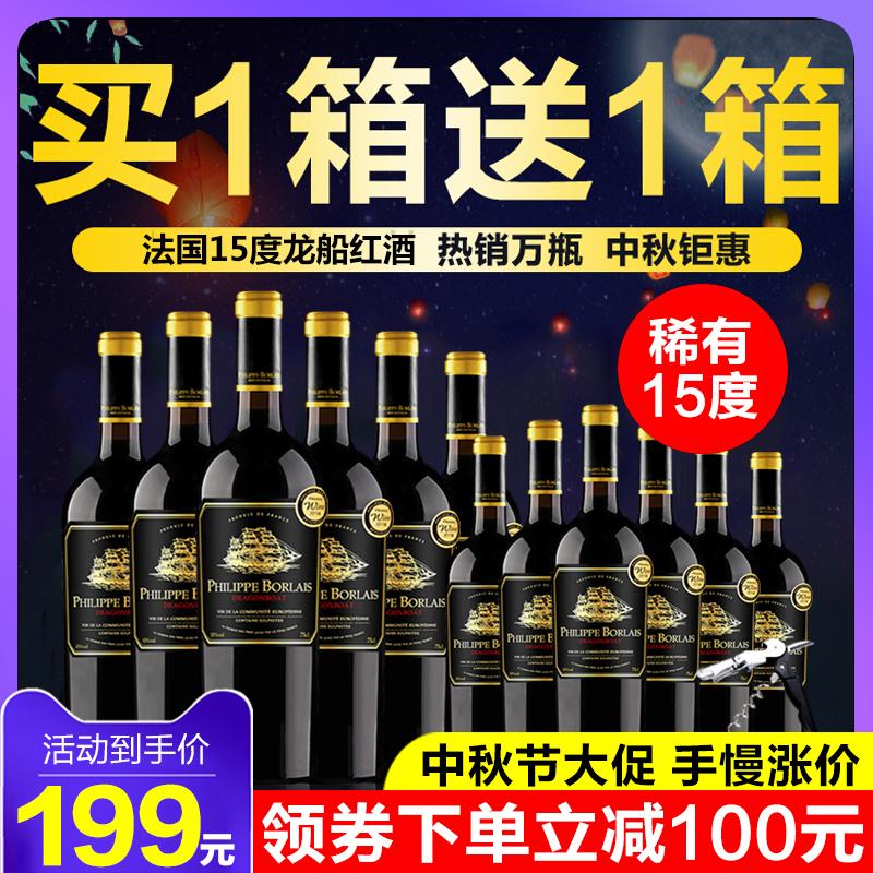 【买1箱送1箱】法国原瓶原装进口15度红酒整箱干红葡萄酒送礼盒装
