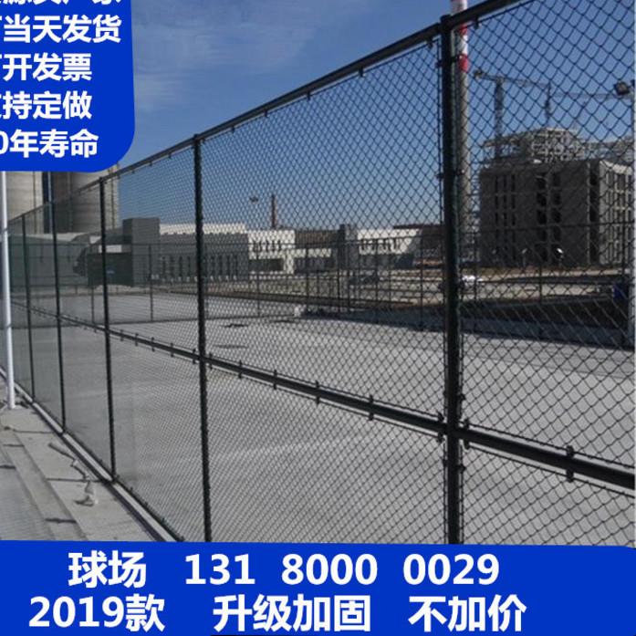 体育场铁丝网球场围网菱形包塑勾花网镀锌护栏网足球篮球场围栏网