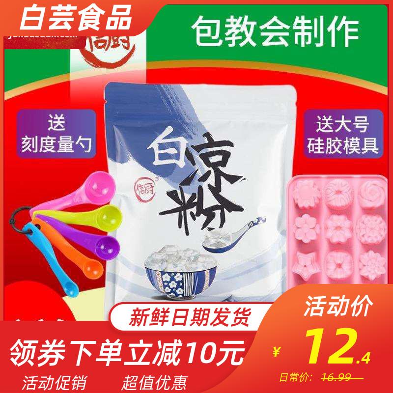 儿童白凉粉儿果冻食用果冻家用冷满16.99元可用0.7元优惠券
