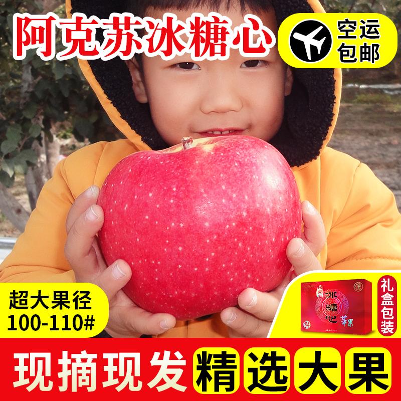 新疆直发阿克苏冰糖心苹果超大果当季水果新鲜8斤包邮礼盒装