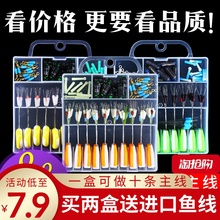 Competitive Fishing Silica Gel Spacebeans Set Bulk Main Line Set Fishing Gear Small Fittings Lead Leather Floating Seat Complete Set