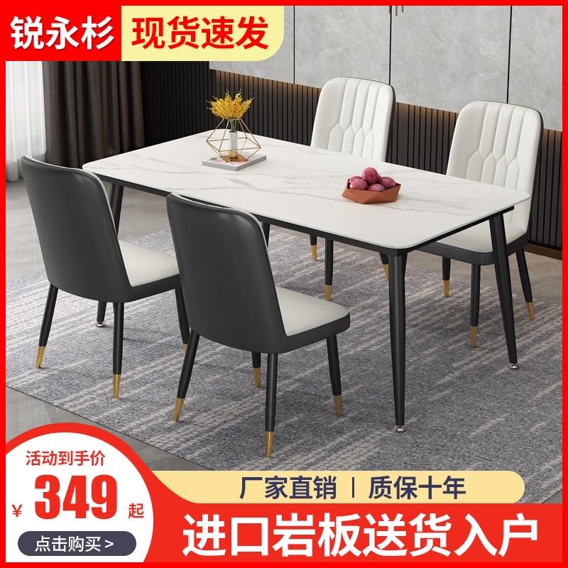 轻奢岩板餐桌家用小户型现代简约长方形北欧大理石餐桌椅组合饭桌