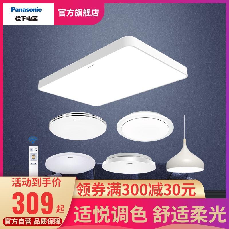 松下照明led灯具简约现代大气客卧三室两厅一阳台吸顶灯灯饰套餐