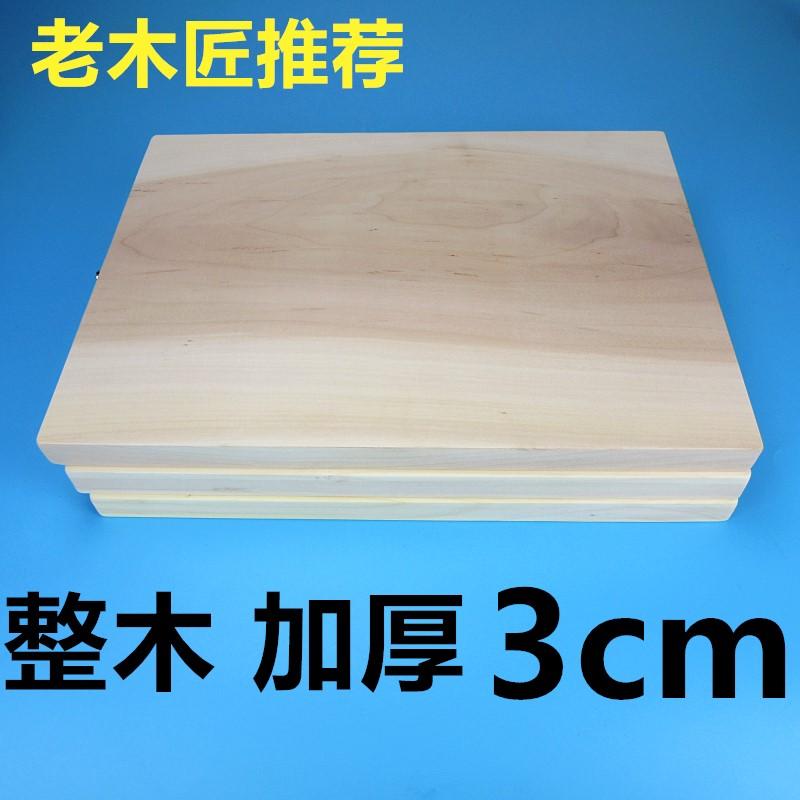 柳木菜板 整木菜板 独板(一块木头)实木菜板 实木案板 整块砧板(非品牌)