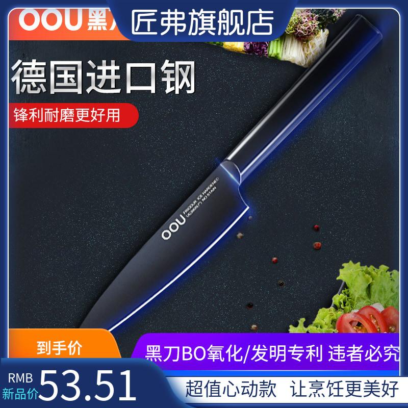 oou水果刀家用厨房果蔬不锈钢削瓜皮刀便携随身德国进口钢雕刻刀