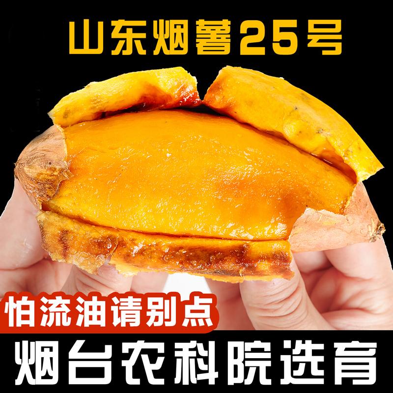 山东红薯烟薯25号新鲜现挖沙地糖心农家自种顺丰红心地瓜番薯蜜薯