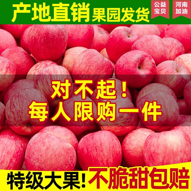烟台红富士苹果5斤水果脆甜正宗山东栖霞新鲜应当季整箱10平萍果