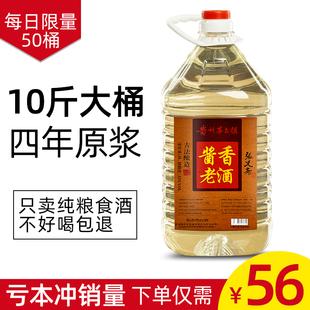 贵州酱香型散装白酒53度纯粮食整箱酒水自酿10斤桶装高粱原浆老酒