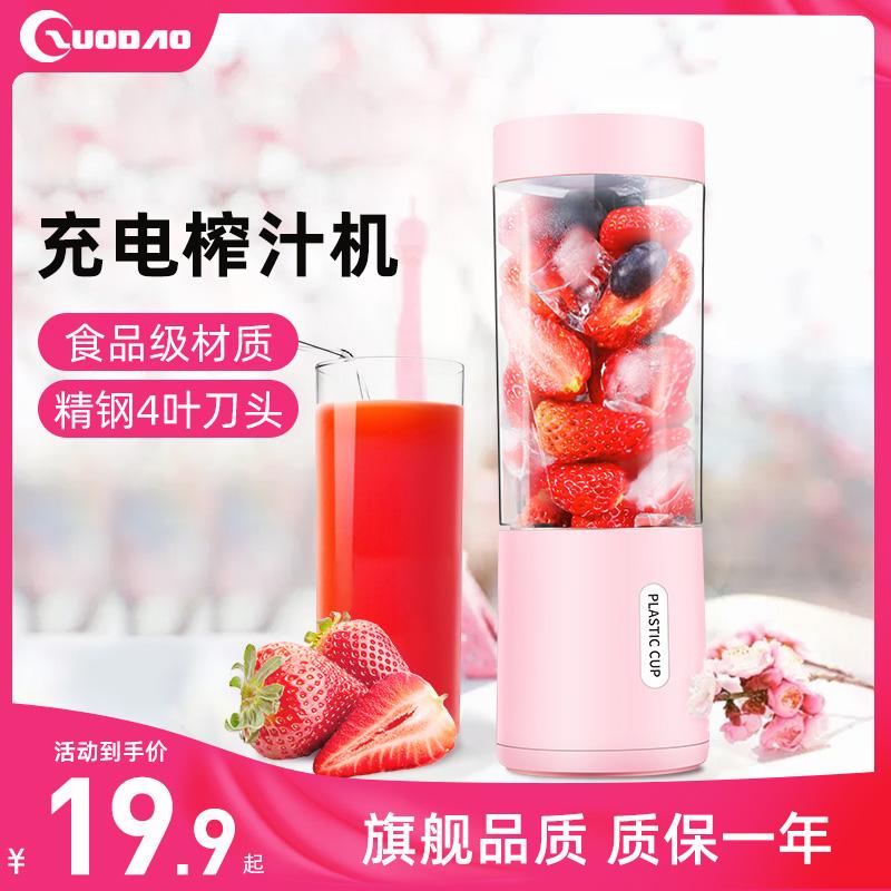 左道榨汁机 家用 水果小型便携式多功能迷你炸果汁机全自动榨汁杯