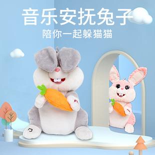 趣巢萝卜兔小象儿童毛绒婴儿安抚躲猫猫玩具超萌可爱音乐玩偶公仔