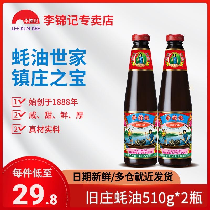 李锦记旧庄蚝油510g*2瓶家用经典蚝油无添加调味凉拌蘸点火锅蚝油