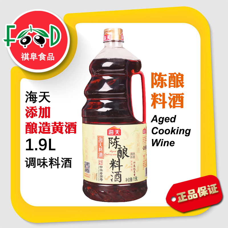 Haitian aged cooking wine 1.9l barreled family cooking dishes cooking yellow rice wine to remove fishy smell, improve aroma and relieve mutton household seasoning