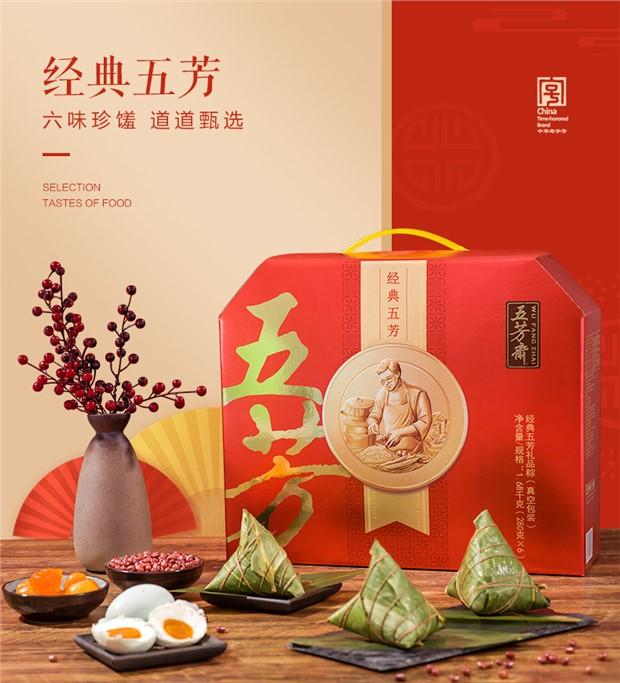 五芳斋粽子 经典五芳粽子礼盒1680g端午节礼品嘉兴肉粽豆沙蜜枣粽