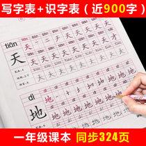 一年级字帖上下册练字小学生练字帖初学者儿童语文课本同步下学期