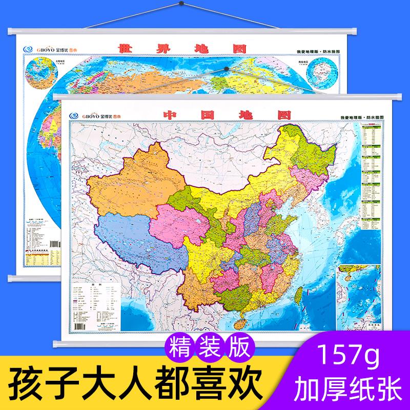 2020新世界中国地图套装墙面装饰画