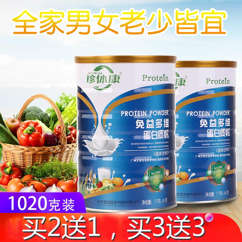 珍体康蛋白质粉乳清补充营养粉植物中老年人儿童青少年学生蛋白粉