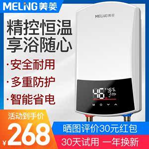 美菱即热式家用小型卫生间电热水器