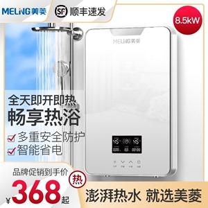 美菱即热式电热水器家用小型卫生间淋浴器洗澡机恒温快速热免储水