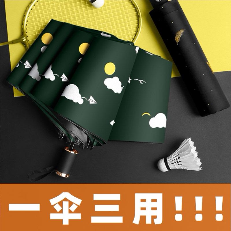 全自动雨伞晴雨两用折叠太阳伞s男女大号防晒防紫外线遮阳伞定制