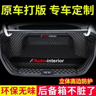 汽车后备箱垫专用轩逸本田CRV新款卡罗拉新奇骏速腾全包围尾箱垫