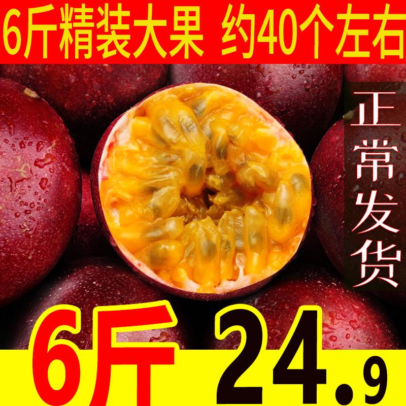 广西百香果特一级大果10斤包邮水果新鲜鸡蛋果原浆6斤红当季整箱5