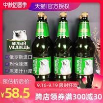 1.5升6桶俄罗斯原装进口大白熊图案啤酒贝里麦德维熊牌黄啤新货