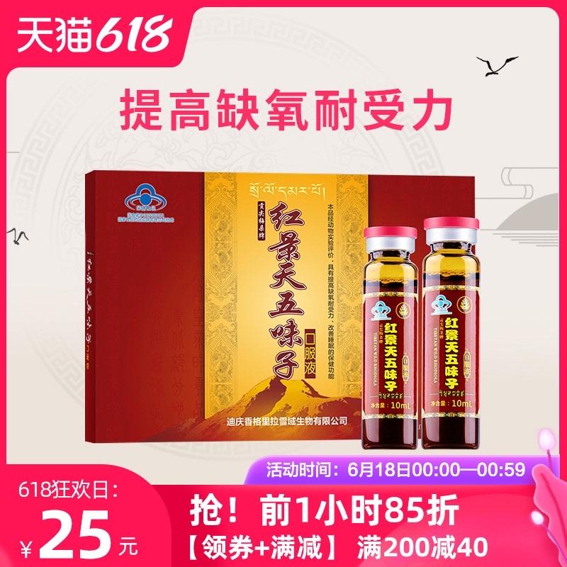 贡尖梅朵红景天口服液抗高反高原西藏胶囊抗高原反应药店正品
