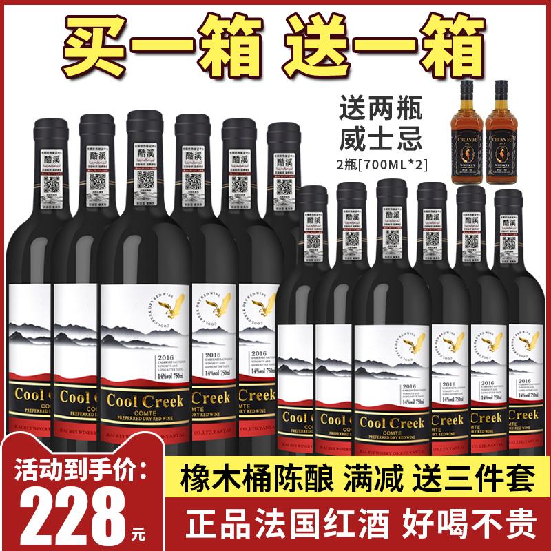 酷溪伯爵进口红酒葡萄酒干红整箱2支装双支14度正品节日送礼红洒
